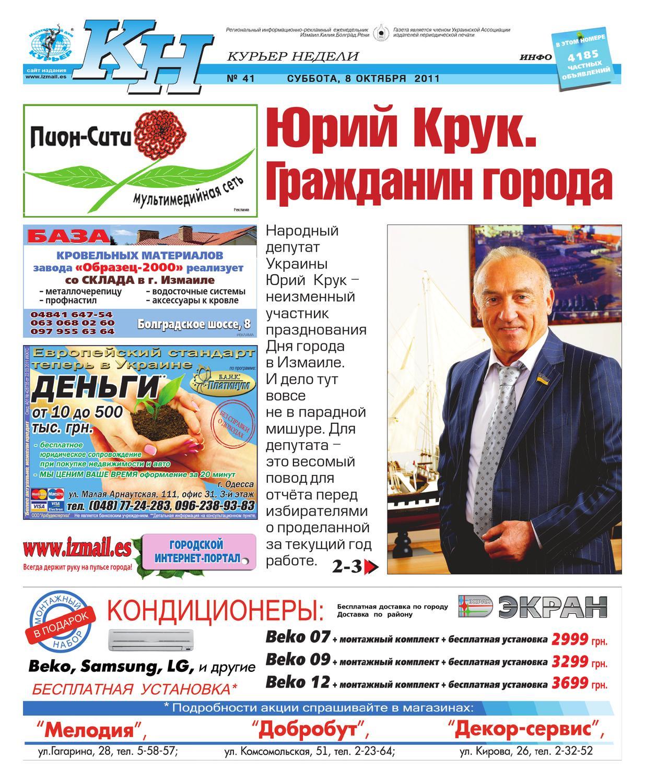 99ef65108ea6 Курьер недели by Издательский дом