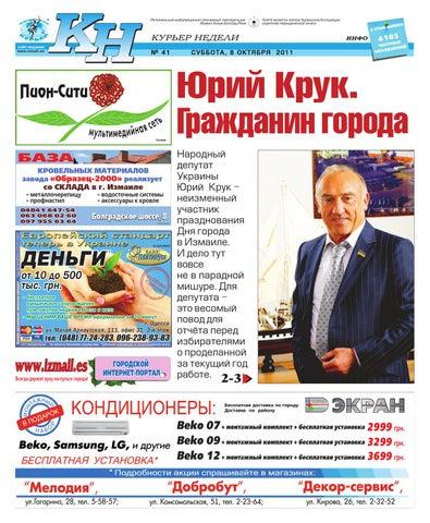 dd912fc1542 Курьер недели by Издательский дом