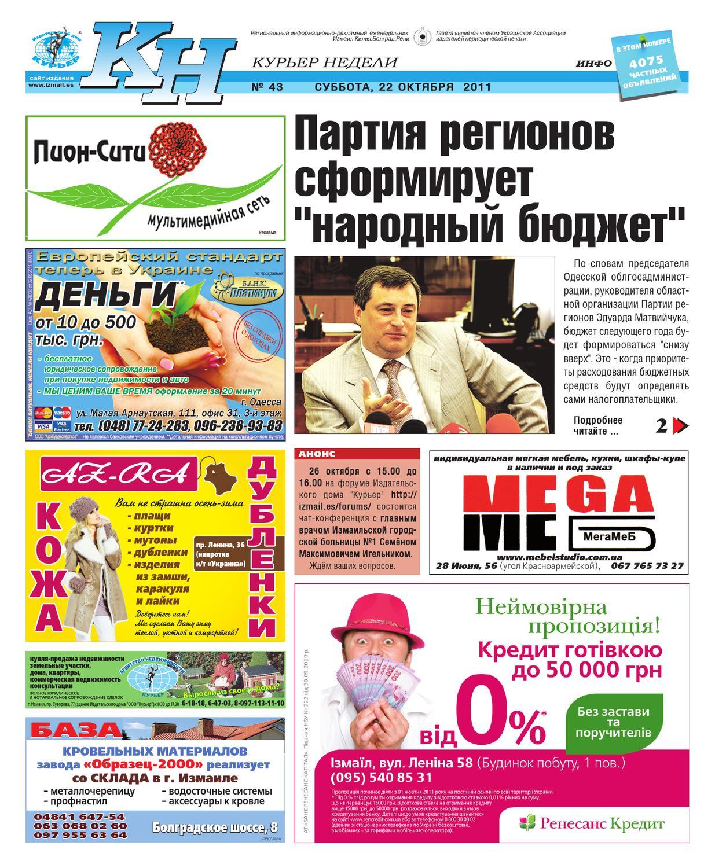 29f185556584 Курьер недели by Издательский дом