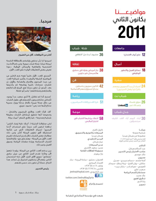 8c8f1e20a9998 مجلة جيلنا - العدد الثاني by Khaled Mousa - issuu