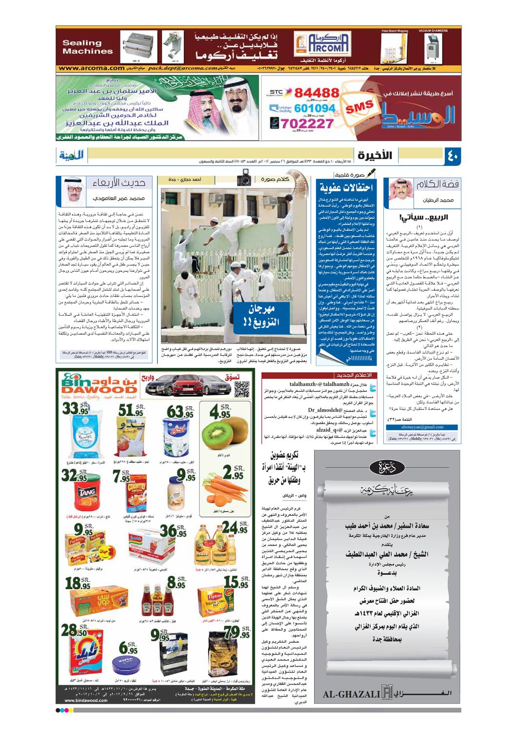 e6165915d646d madina 20120926 by Al-Madina Newspaper - issuu