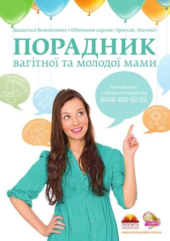 №8 Порадник вагітної та молодої мами by OS Direct - issuu bd83c4f414e02