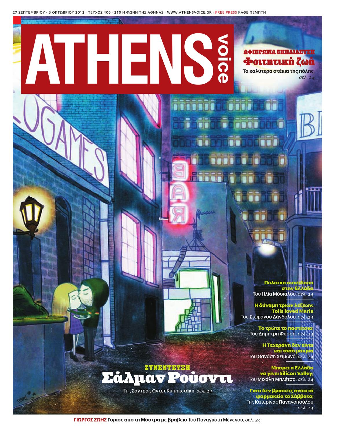 942adb813c55 Athens Voice 406 by Athens Voice - issuu