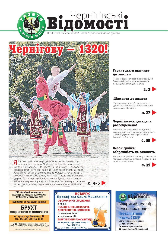 Чернігівські відомості (газета нашого міста) №39 by Роман Трохименко - issuu 427c09c933cfe