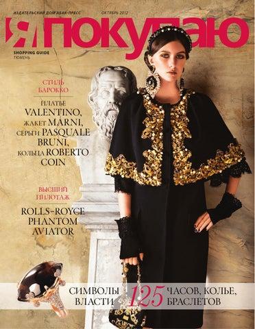 47b30813a8a YP Tyumen October Magazine by Shopping Guide «Я Покупаю» Тюмень - issuu