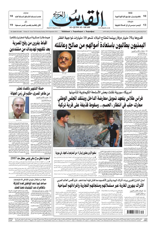 25853cc6e صحيفة القدس العربي , السبت 29.09.2012 by مركز الحدث - issuu