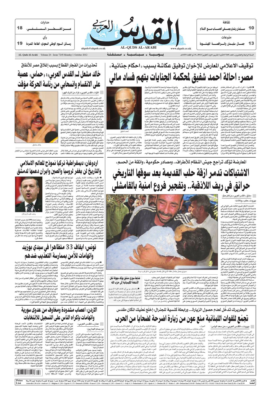 5a8a2c261 صحيفة القدس العربي , الاثنين 01.10.2012 by مركز الحدث - issuu
