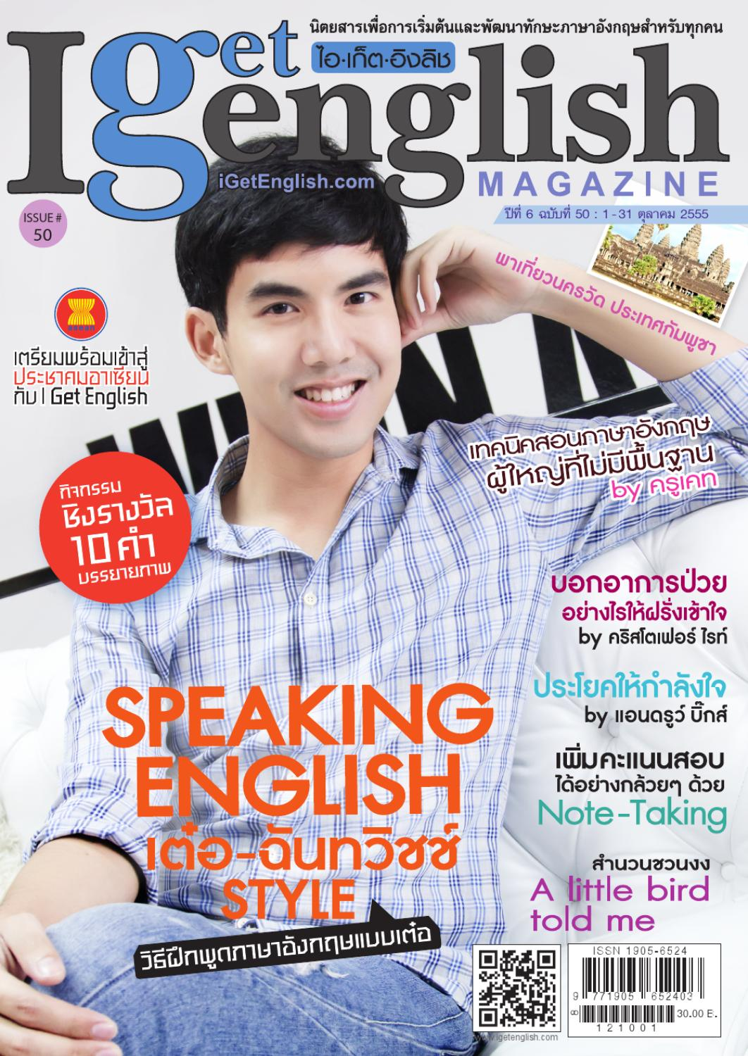 腺+��\L�9������i-9`�_นิตยสารIGetEnglishเล่ม50byMISPublishing-Issuu