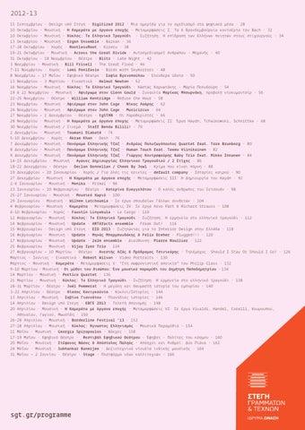 2012-13 15 Σεπτεμβρίου · Design υπό Στέγη · Digitized 2012 · Μια ημερίδα  για το σχεδιασμό στα ψηφιακά μέσα · 28 10 Οκτωβρίου · Μουσική · Η Καμεράτα  με ... e928e509b73