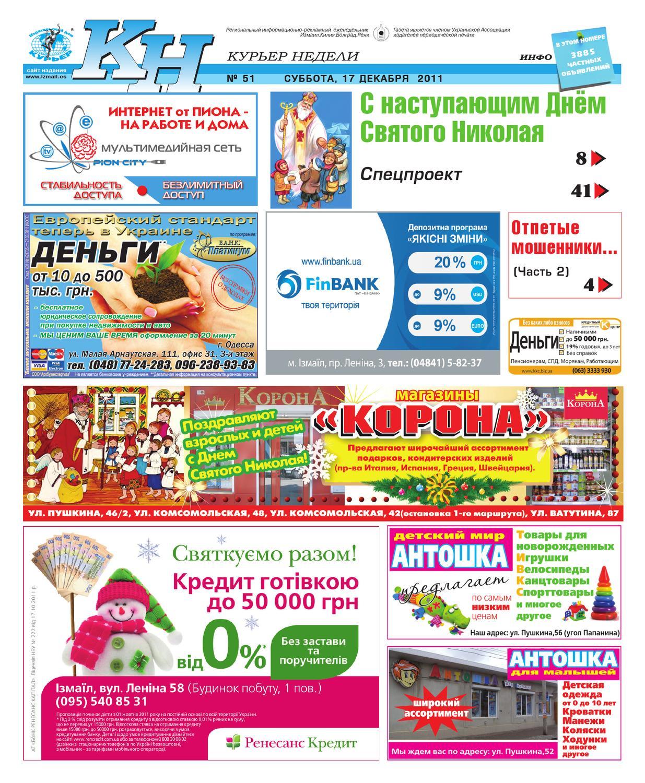 e929e3aa8f640 Курьер недели by Издательский дом