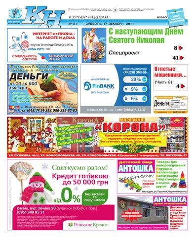 76ef711a Курьер недели by Издательский дом