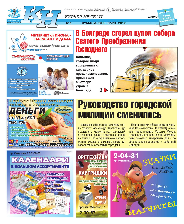 Курьер недели by Издательский дом