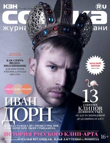 abace48fcc34 kzn. sobaka.ru #10 - 2012 by kzn.sobaka.ru - issuu
