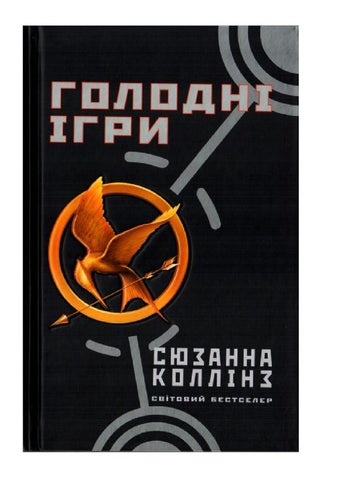 Сюзанна Коллінз - Голодні ігри by Виталий Дралюк - issuu beac35d36ba51