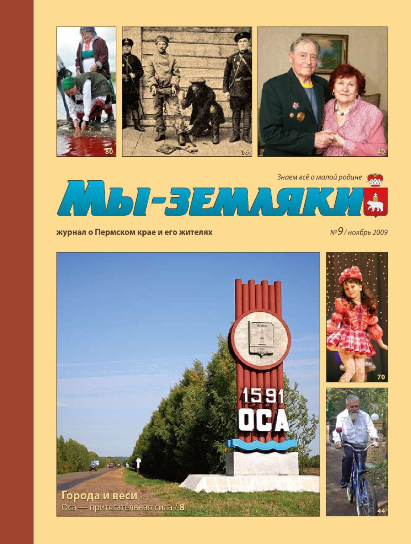 f9e6ff934c9 mizemlyaki nov 2009 by Igor Kapustyanov - issuu