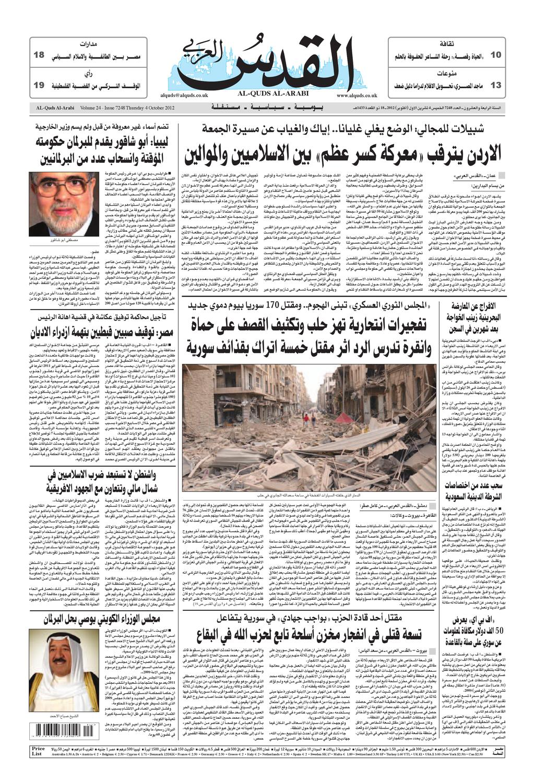 16549bdf7 صحيفة القدس العربي , الخميس 04.10.2012 by مركز الحدث - issuu