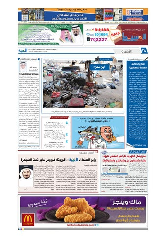 97b35cf86 madina 20121005 by Al-Madina Newspaper - issuu