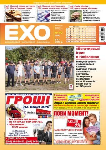 6e51adb5e475 Газета «ЕХО» №47(485). Нові Санжари by Тижневик «ЕХО» - issuu