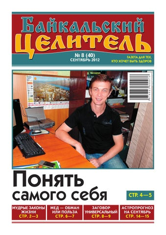 Байкальский целитель, 8, 2012 by сибирская библиотека issuu.