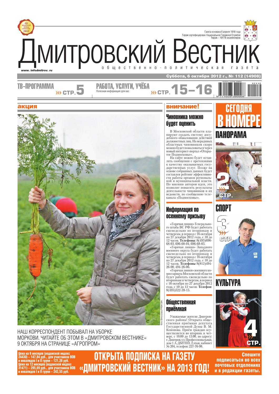 Дмитров газета знакомства