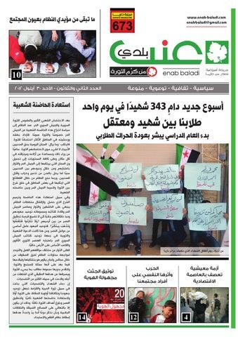 56ffe072c جريدة عنب بلدي - العدد 32 by Enab Baladi - issuu