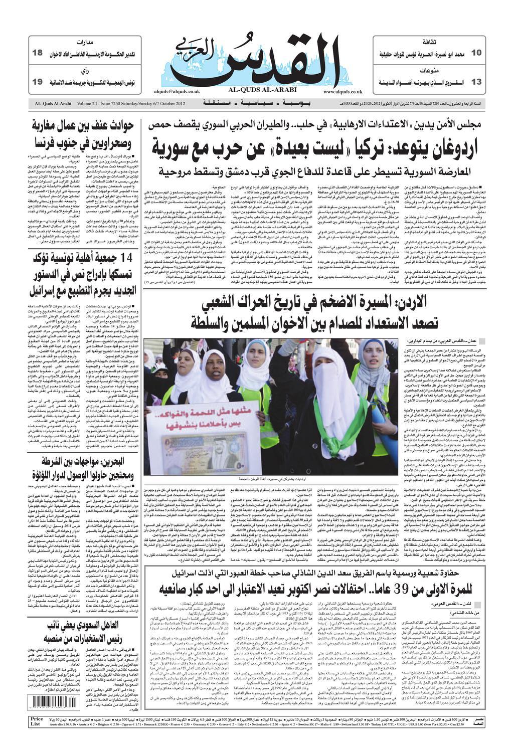 ee440b6ea صحيفة القدس العربي , السبت 06.10.2012 by مركز الحدث - issuu