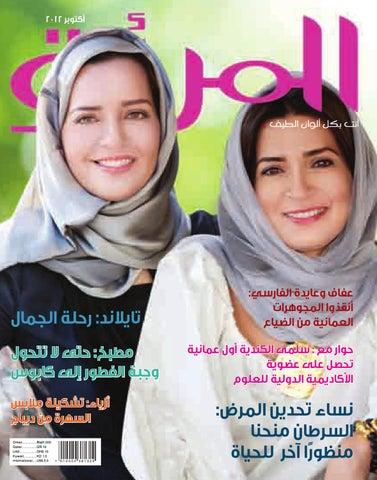 a3f954b25 almara-oct-12 by oeronline emagazine - issuu
