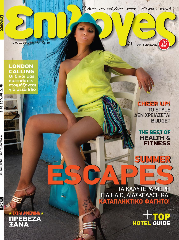 5d1c779b69b EpilogesMagazines.gr_Issue_JULY2012 by Epiloges Magazines - issuu