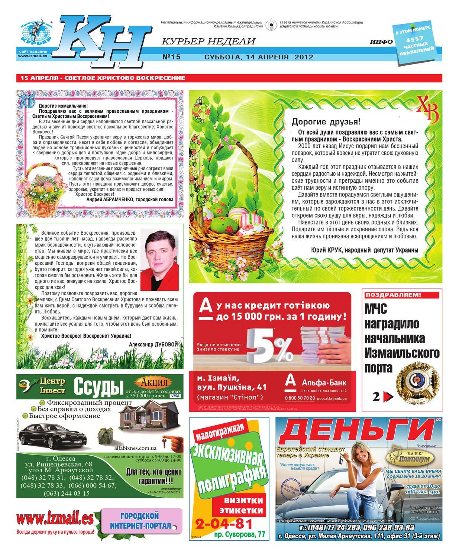 8960e0d4f52 Курьер недели by Издательский дом