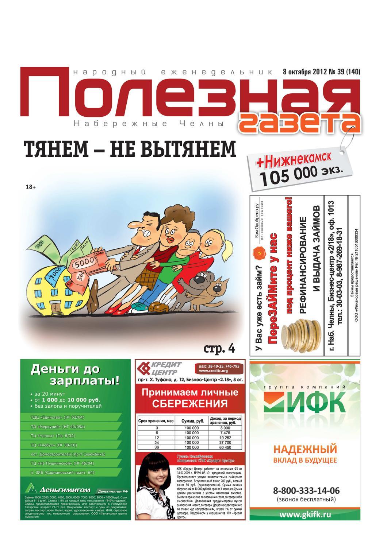 Poleznaya gazeta 39 pdf by ИРьнур РавиРович issuu #0: page 1