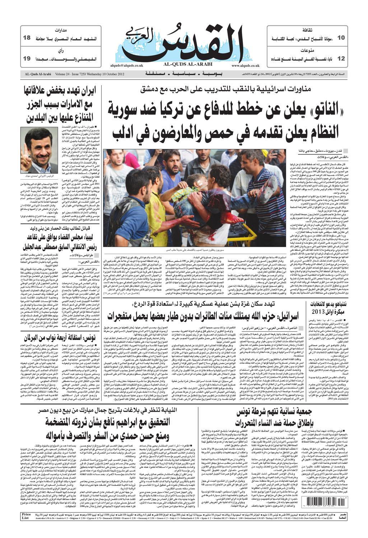 f8d5dfa9f صحيفة القدس العربي , الأربعاء 10.10.2012 by مركز الحدث - issuu