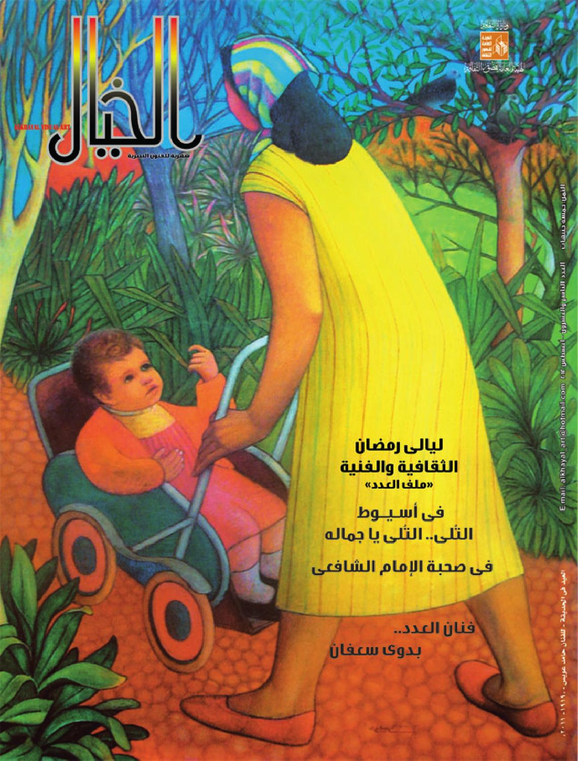 04b83e99a Khayal 29 by Mohamed Mokhtar - issuu