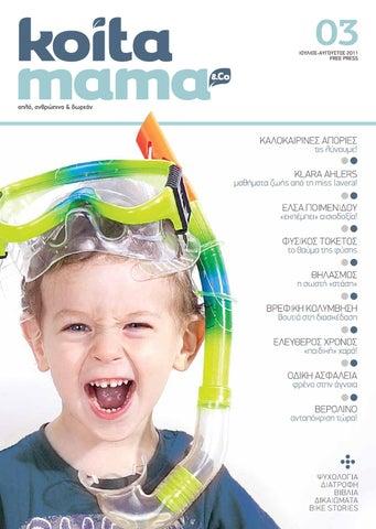 Koita Mama Issue 03 by Michael Karakostas - issuu 97339813e26