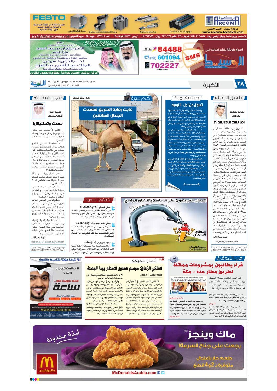 e41ef549d madina 20121011 by Al-Madina Newspaper - issuu