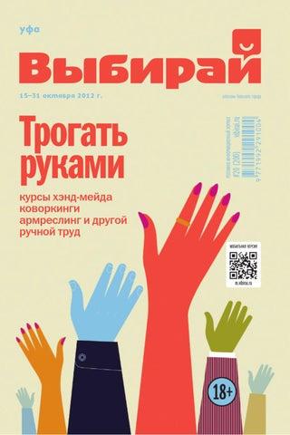 Стоп Актив - масло от грибка ногтей купить в Рублево