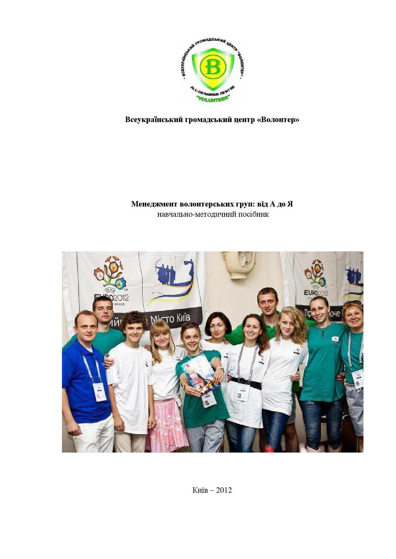 Менеджмент волонтерських груп выд А до Я by Татьяна Лях - issuu 8017cb1250f72