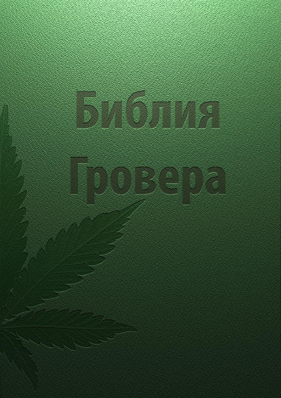 Книги про коноплю скачать бесплатно конопля с круглыми листьями