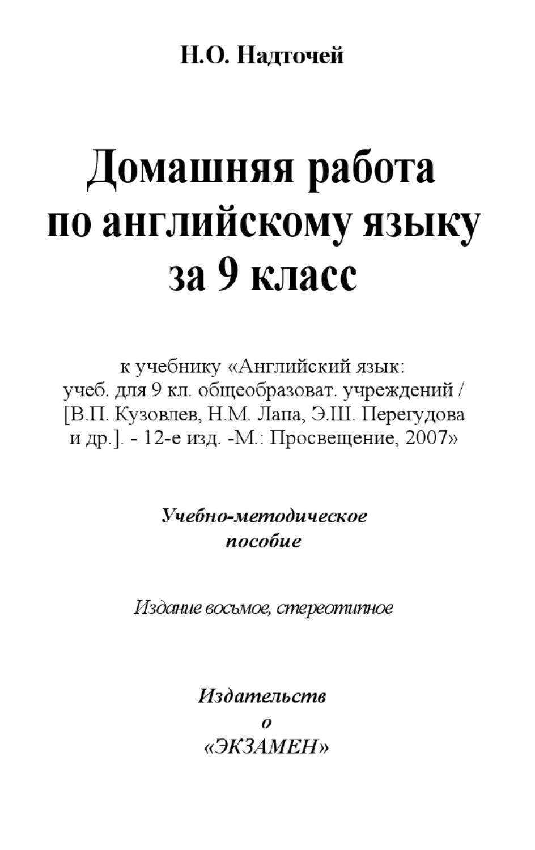 Английский 9 класс кузовлев стр.61 стиотворения про котов