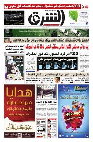 789fcd0ed الشرق المطبوعة - عدد 315 - جدة by صحيفة الشرق السعودية - issuu