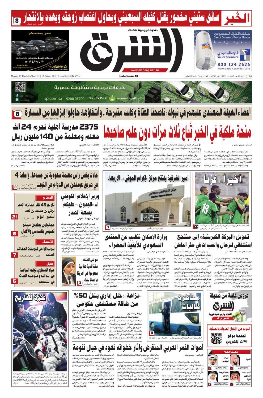 cfc6073db الشرق المطبوعة - عدد 316 - الدمام by صحيفة الشرق السعودية - issuu