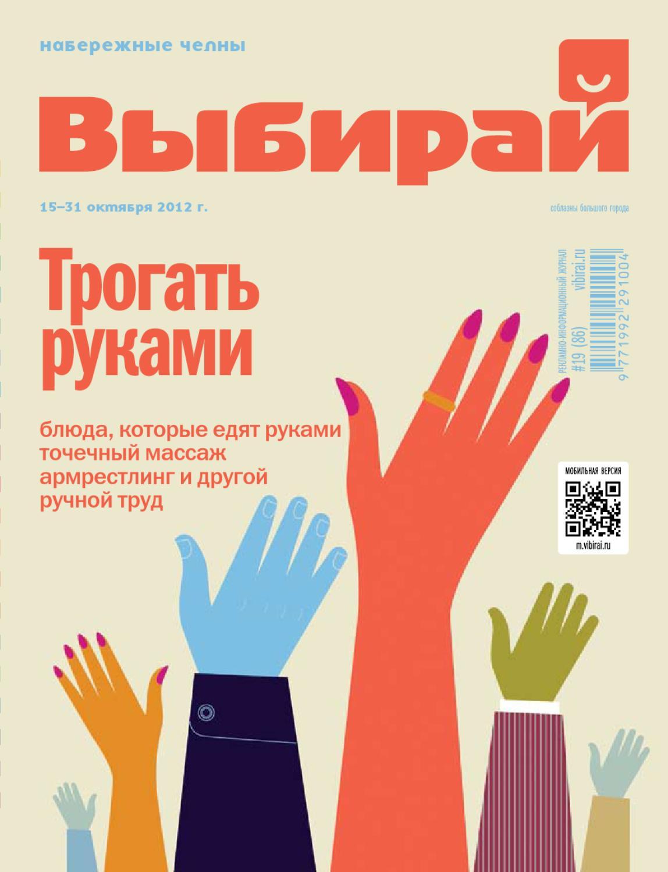 564eaca7a41 Выбирай №19(86) на 15-31 октября 2012 года by Выбирай Набережные Челны -  issuu