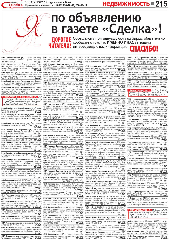 Газета Знакомств Ставрополе