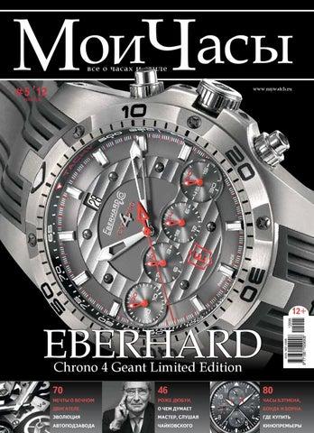 bfbc6f921b31 Журнал Мои часы №6-2015 by Watch Media Publishing House - issuu