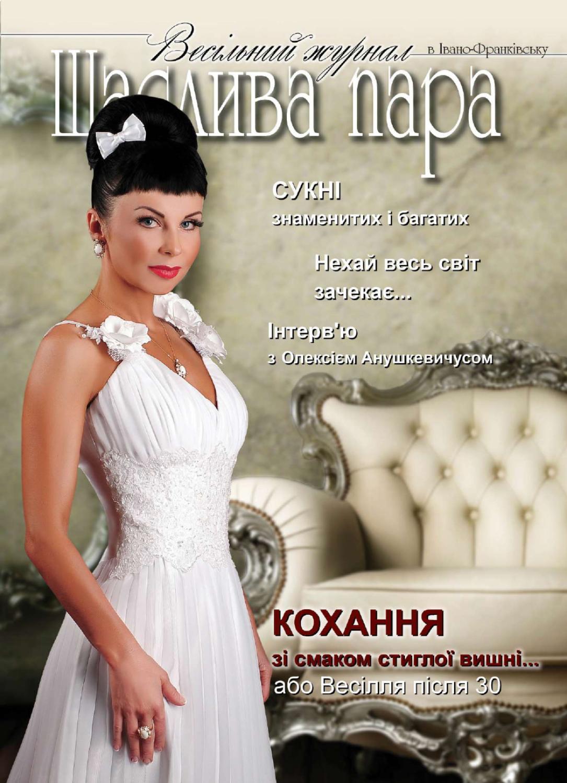 e99013fadd8350 Журнал 'Щаслива пара' №8 by content vlad - issuu