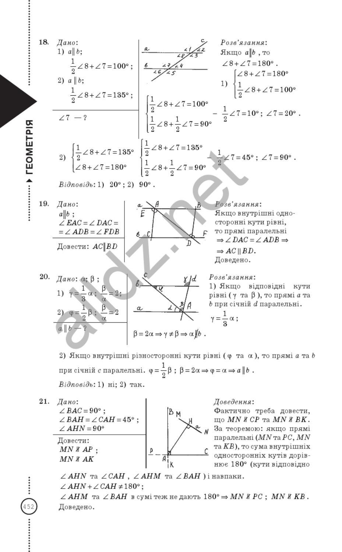 гдз с геометрії 8 клас бурда