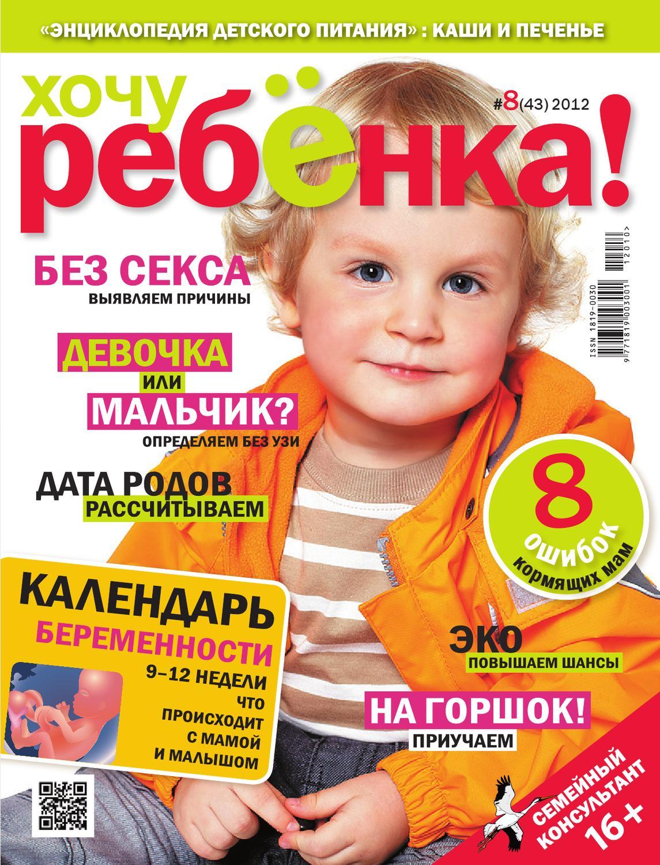 Токсикоз во время беременности, Беременность, Журнал для родителей Yamama
