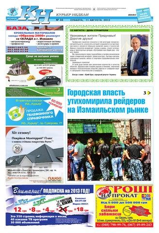 5f4fdbd34493 Курьер недели by Издательский дом