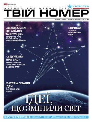 TN 08 2009 by Kyivstar - issuu 71f823624b85d