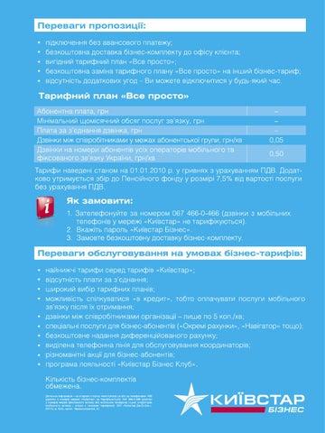 TN 04 2010 by Kyivstar - issuu 426fd169b2143
