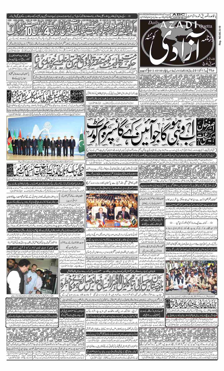 Page 1 by azadi quetta - issuu